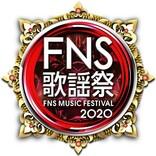 『2020FNS歌謡祭 第1夜』出演アーティスト・披露楽曲タイムテーブル