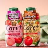 【冬・乾燥対策】冷えと肌の乾燥対策なら、野菜の力! 機能性表示食品『野菜-生活100 Care+(ケアプラス)』【美活】