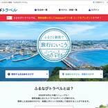 「ふるなびトラベル」、京都市のホテル・旅館の取り扱い開始