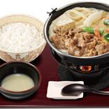 すき家、「豆乳牛鍋定食」など鍋3種を発売 - 直火調理できるテイクアウトも