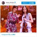 工藤静香、『FNS歌謡祭』オフショット公開 お茶目ポーズに反響