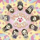 Girls²、アニメ『ねこねこ日本史』のOP&EP主題歌を収録したEPのリリースが決定