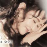 中島みゆき、2枚組セレクトアルバム『ここにいるよ』の特設ページ&初回盤DVDトレーラー公開