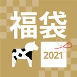 ガラガラ抽選、当たるかな? イケアの「オンライン福袋2021」が数量限定で登場