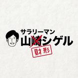 人気漫画「サラリーマン山崎シゲル」のキャラが財形制度を紹介!オリジナル新作マンガなどでシュールに楽しく学べる