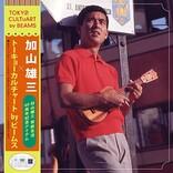加山雄三×TOKYO CULTUART by BEAMS、アルバムリリース記念Tシャツを期間限定で販売
