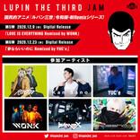 『ルパン三世』令和版・新Remixシリーズ!第5弾WONK、第6弾YUC'e登場