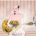 """「くまもと城下町ラストサムライ」新作 WEB 動画公開! 熊本の城下遺産を守るため""""加藤清正公""""が文字通り「ひと肌脱いで」歌いあげる!"""
