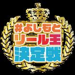 『#よしもとリール王決定戦』、本日のイベント中止を発表