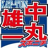 KAT―TUN中丸、生出演見合わせたNEWS増田が「やけ酒を…」やり取り明かす