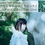 majiko、YouTube無料配信ライブを実施