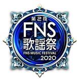 石橋貴明&工藤静香「Little Kiss」23年ぶり復活! 『FNS歌謡祭 第2夜』