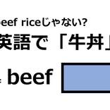 英語で「牛丼」はなんて言う?