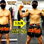 1カ月で10kg痩せた! キックボクシングで超短期ダイエットした結果  ~パーソナルトレーニング31日間の全記録~