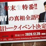高橋まこと(ex, BOØWY)がホストの配信限定イベント『PEACEMAKER』開催決定 第1回のゲストはチョコレートプラネット・長田