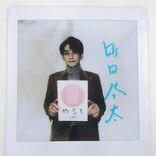 町田啓太さん直筆サイン入りチェキ、応募詳細はコチラ!