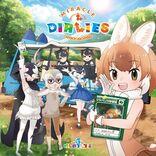 アプリゲーム『けものフレンズ3』キャラソンアルバム『MIRACLE DIALIES』の全曲トレイラー映像が公開
