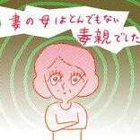 カードで月40万円使う暗い妻。「妻は毒親に洗脳されてた」