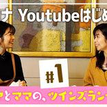 マナカナがYouTubeチャンネル開設! 頑張るママを応援