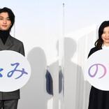 吉高由里子&横浜流星、ファンの深すぎ考察に驚き! 「花言葉説」「想像の世界説」