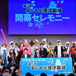 森ノ宮よしもと漫才劇場がスタート! さっそく豪華メンバーで大阪城と並ぶ「森ノ宮」の名物に