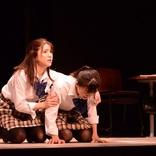 川島海荷が初挑戦する2人舞台『PINT』初日開幕 舞台写真&出演者コメントが到着