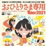 KADOKAWA、「おひとりさま専用Walker2021」発売 今年で4年目