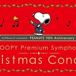 スペシャルゲストに城田優が出演、『PEANUTS』生誕70周年を記念したSNOOPYクリスマスオーケストラコンサートの全貌と公演記念グッズを公開