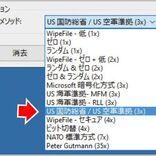 情報漏洩を防ぐパソコンHDDを完全消去する方法