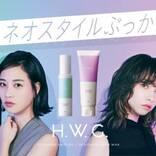 「#ネオスタイルぶっかま」EXITプロデュースヘアスタイリングブランド「H.W.G.(ハウジー)」誕生!