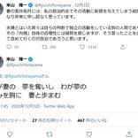 室井佑月さんが「ひるおび!」降板 衆院選立候補予定の夫・米山隆一さん「非常に申し訳なく思っています」とツイートし短歌も披露