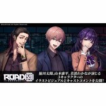 『ROAD59 -新時代任侠特区-』鮎川太陽、山本康平、美波わかなキャラクタープロフィールとコメント公開