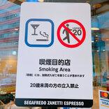 全席喫煙可! 20歳未満立ち入り禁止のコーヒー店「セガフレード」を利用してみた / 東京・新宿南口店