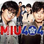 『MIU404』全話一挙放送が決定、年末年始ファンにはたまらない野木作品放送スケジュール