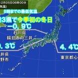 今季一の冷え込み 東京都心5℃以下 北陸3県で冬日も