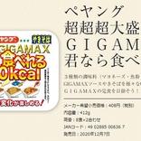 【意味不明】ペヤング、松岡修造みたいな新商品を発売へ「超超超大盛GIGAMAX 君なら食べれる」
