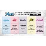 『アルゴナビス from BanG Dream! AAside』実装予定のカバー・オリジナル楽曲リストを公開