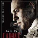 トム・ハーディのただならぬ凄み アル・カポネの最晩年を演じる『カポネ』公開決定