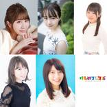 尾崎由香、小野早稀、美坂朱音ら「けものフレンズ」の声優が X'mas  SPイベントに出演