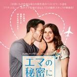 サイアクの出会いから始まった関係が驚きの恋に 『エマの秘密に恋したら』予告&ポスター解禁