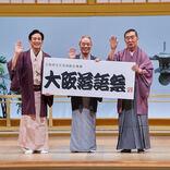 一門を超えた9人の大物落語家が奇跡の豪華共演! 『大阪落語祭』は「とにかくすごいメンバー」