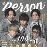 関ジャニ∞が雑誌「TVガイドPERSON」に登場!今年の振り返りや、来年に向けての気持ちを明かす