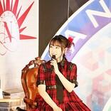 水樹奈々、歌手デビュー20周年当日にオンラインファンクラブイベント開催