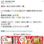 串カツ牛・串カツ豚が12円! はずれなしのスクラッチくじも 12月7日より「串カツ田中」12周年の創業祭