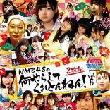『NMBとまなぶくん』 「NMB48の何やらしてくれとんねん!」最新DVD決定
