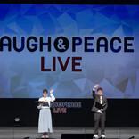 吉本芸人×ミュージシャン×クリエイターが地域とコラボ! 沖縄で『LAUGH & PEACE LIVE』開催