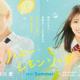 Snow Manラウール主演×吉川愛ヒロイン 実写映画『ハニーレモンソーダ』キービジュアルを解禁