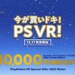 PS VRが1万円安くなって2万5000円で買えるぞ~