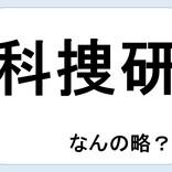 【クイズ】科捜研って何の略だか言える?意外に知らない!