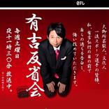 有吉弘行、ヴィジュアル系バンドに演歌活動を勧める